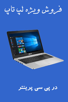 sale-laptop