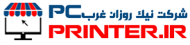 پی سی پرینتر | فروش پرینتر,لپ تاپ,دستگاه کپی