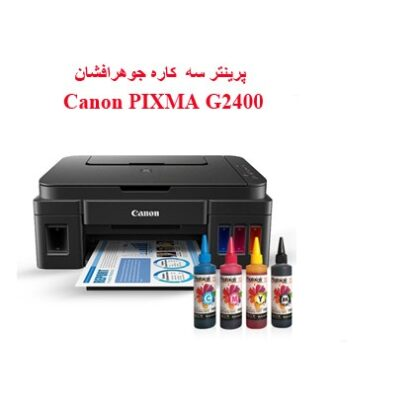 پرینتر چندکاره جوهر افشان کانن مدل Canon Pixma G2400