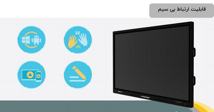 برد هوشمند لمسی پروگرس مدل Progress Touch Panel 75 inch