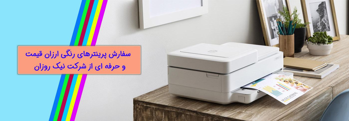 printer.nik 2